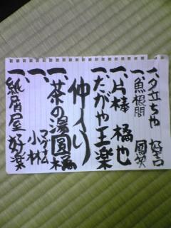 【圓朝寄席】