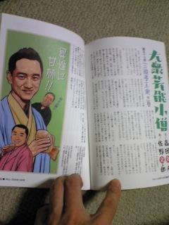 高田文夫先生に感謝なのだ♪