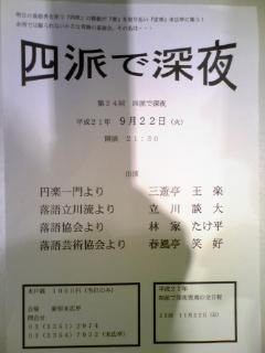最後の【四派で深夜】!
