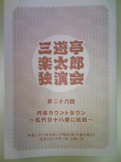 【第26回 三遊亭楽太郎独演会】