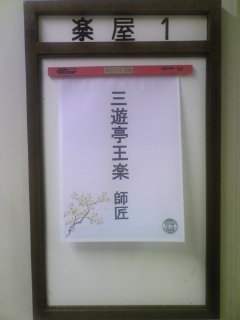 花緑師匠の『笠碁』!