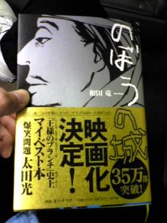 和田竜『のぼうの城』