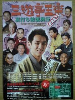 【三遊亭王楽 大独演会】宣伝
