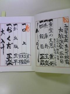 【王楽 大独演会】5日目