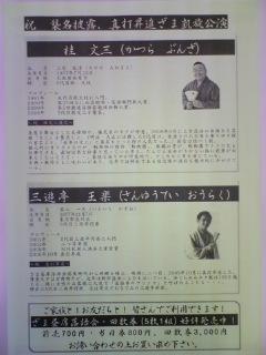 【第135回 ざま昼席落語会】