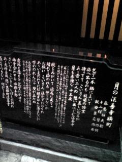 〈天満天神繁昌亭〉3日目