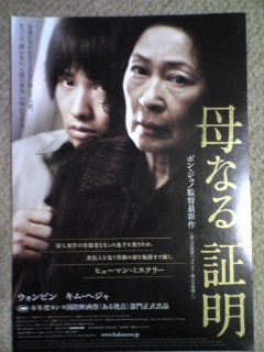 【2009 王楽アカデミー賞】