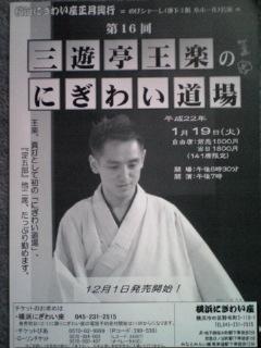 【第16回 にぎわい道場】宣伝
