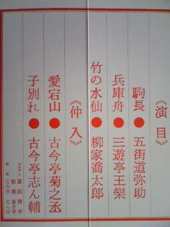 【第499回 落語研究会】