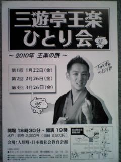 【第1回 王楽ひとり会】宣伝
