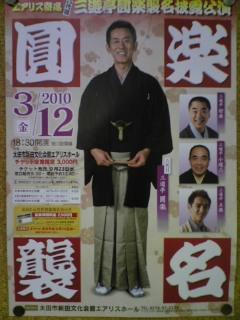 太田で披露目♪…あ、六代目の。