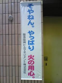 大阪らしい♪2