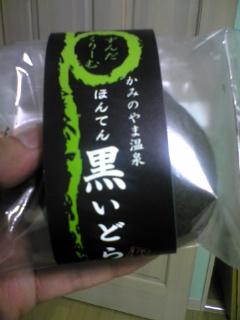 美味いぞ、黒いどら!