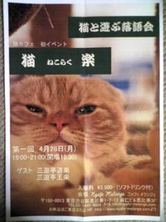 【猫楽(ねこらく)】宣伝