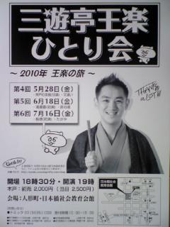 【第4回 王楽ひとり会】宣伝