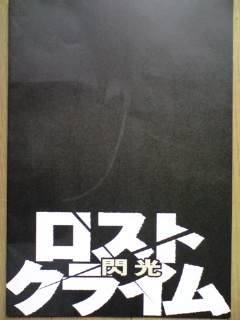 【映画見聞記 vol.<br />  253】