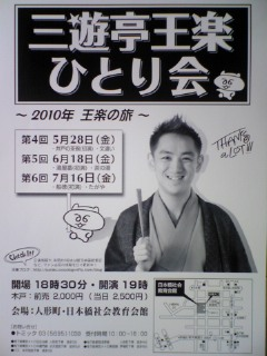 【第6回 王楽ひとり会】宣伝