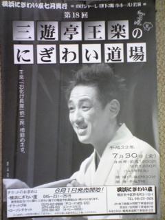 【第18回 にぎわい道場】宣伝