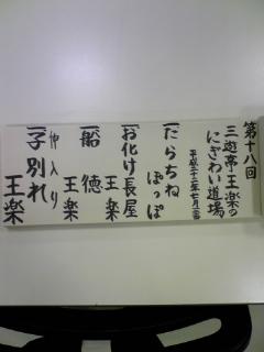 【第18回 王楽のにぎわい道場】