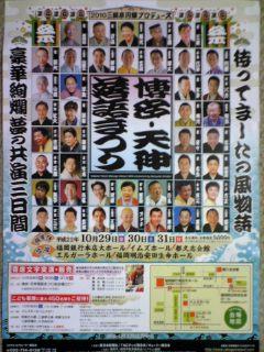 今年も来るぞ、博多の落語祭!