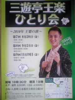 【第7回 三遊亭王楽ひとり会】