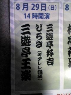 明日は【戸野劇寄席】!