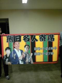 熊本公演  with  <br />  たい平師匠