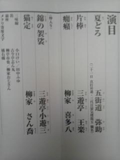 【第102回朝日名人会】