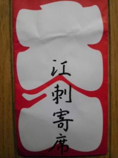 今年も江刺へやって参りました!