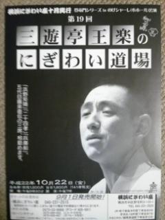 【第19回三遊亭王楽のにぎわい道場】宣伝