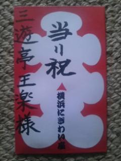 【第19回三遊亭王楽のにぎわい道場】