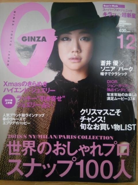 遂に『GINZA』デビュー♪