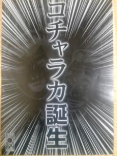 【コチャラカ誕生】宣伝
