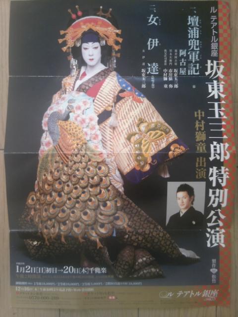 坂東玉三郎丈による特別公演。