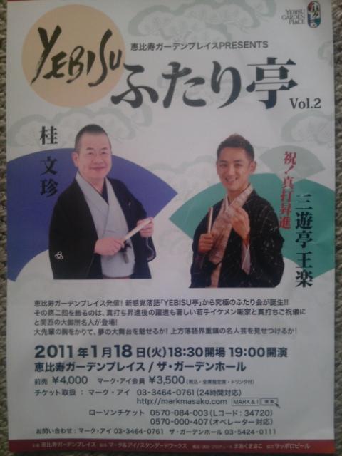 いよいよ【YEBISUふたり亭 Vol.2】!