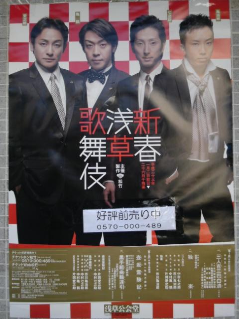 歌舞伎界の若手の皆様。