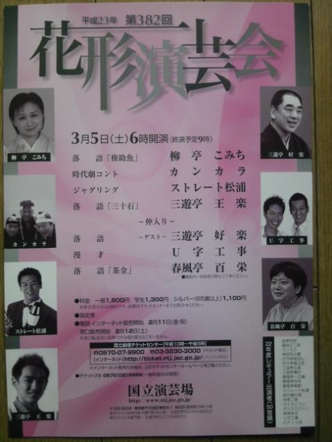 【第382回 花形演芸会】