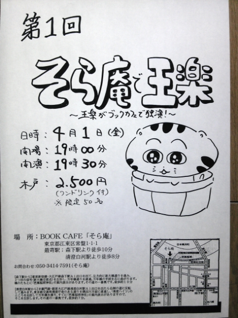 【第1回そら庵で王楽】宣伝