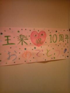 王ちゃん、10<br />  周年!