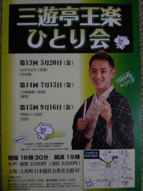 【第13回 三遊亭王楽ひとり会】宣伝