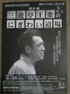 【第13回三遊亭王楽ひとり会】