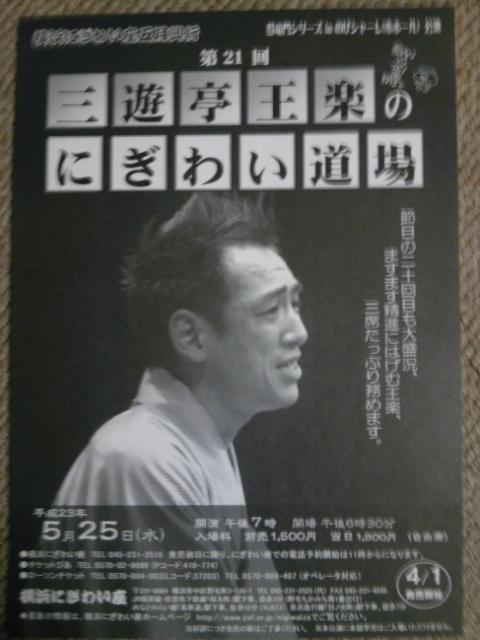 【第21回三遊亭王楽のにぎわい道場】宣伝