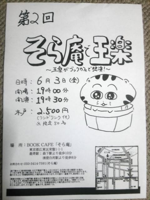 【第2回そら庵で王楽】宣伝