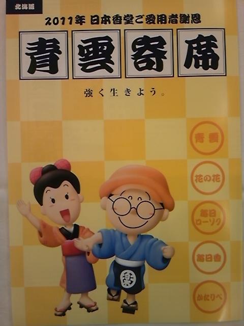 今日から、日本香堂ツアー!