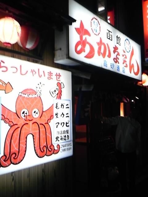 ビバ!日本香堂ツアー♪ 〜楽日は、函館〜