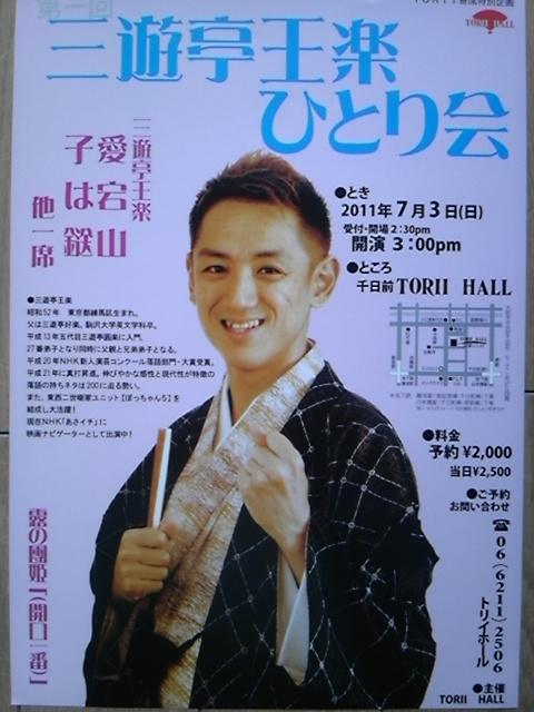 今日は、大阪で独演会!