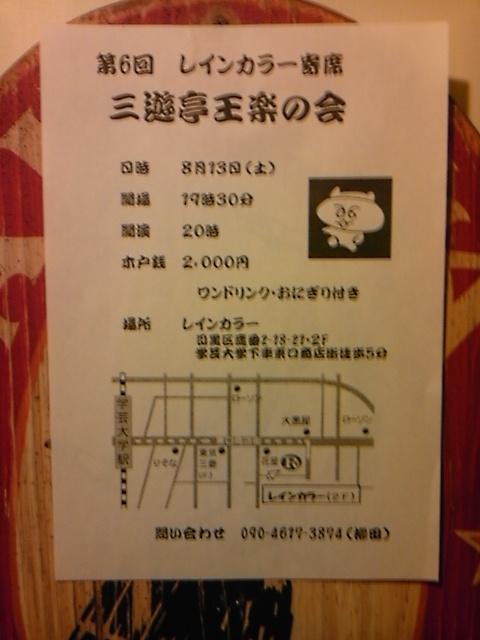 徳島からレインカラーへ。