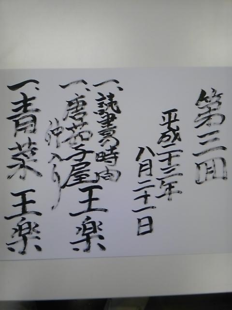 秋田にて独演会!