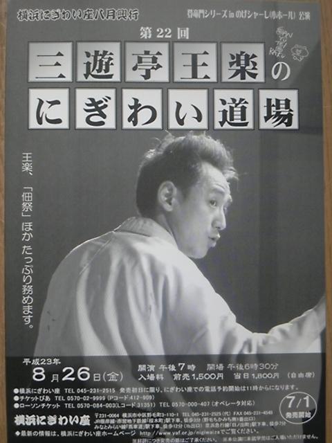 【第22回三遊亭王楽のにぎわい道場】宣伝