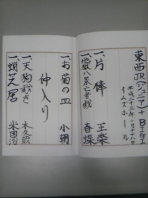 【博多・天神落語まつり】初日